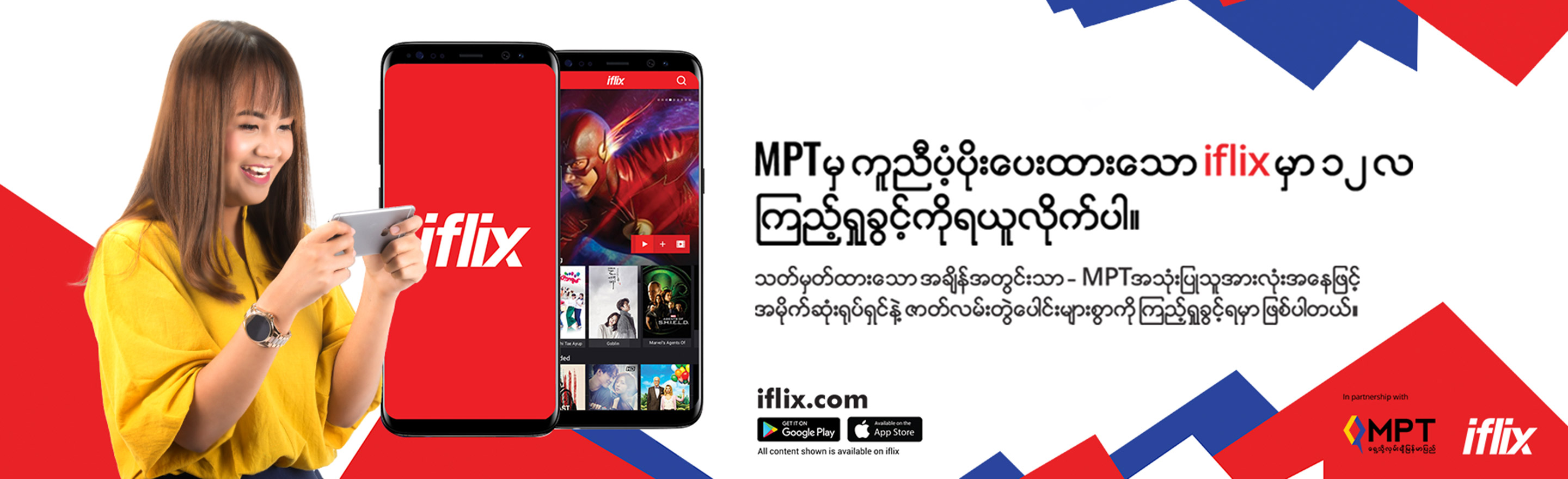MPT iflix myanmar streaming video VOD movies